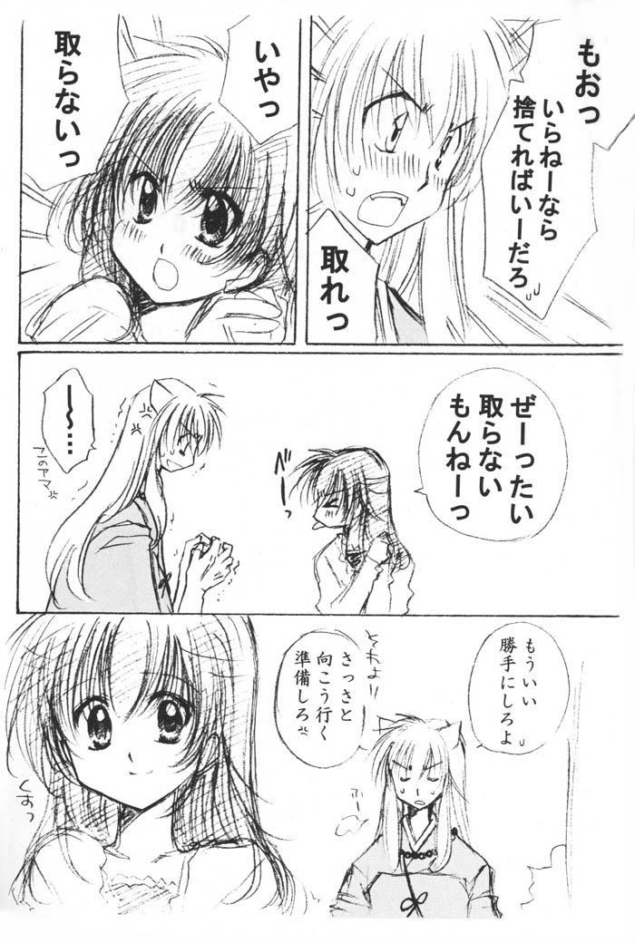 Oinu-sama to Atashi. 40