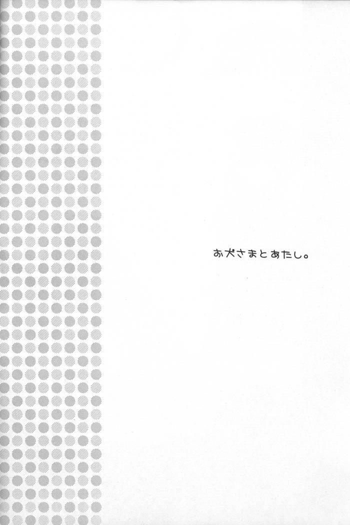 Oinu-sama to Atashi. 4