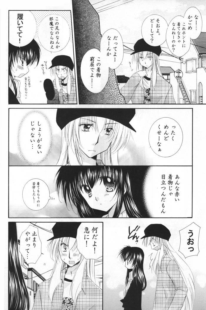Oinu-sama to Atashi. 6