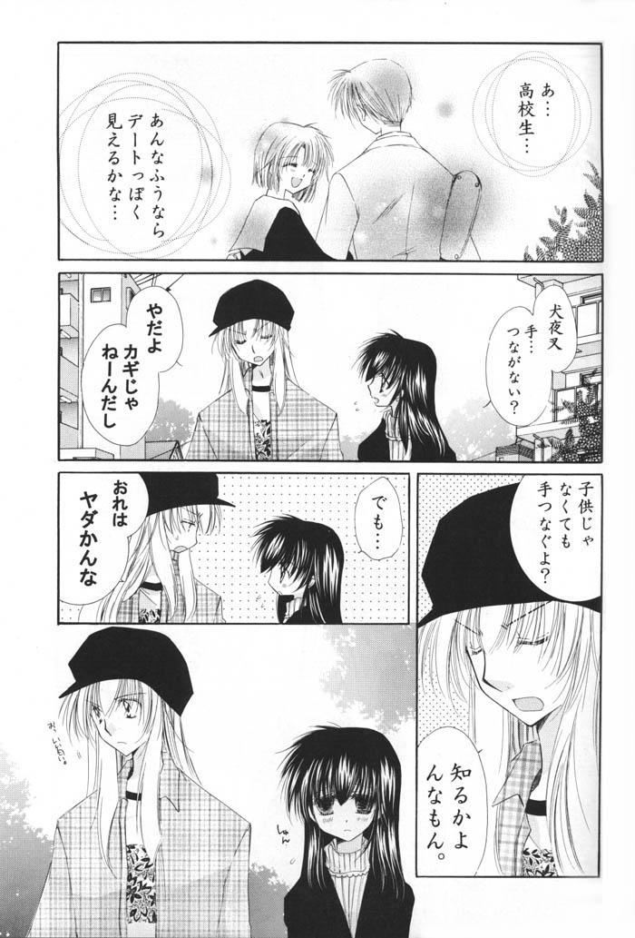 Oinu-sama to Atashi. 7