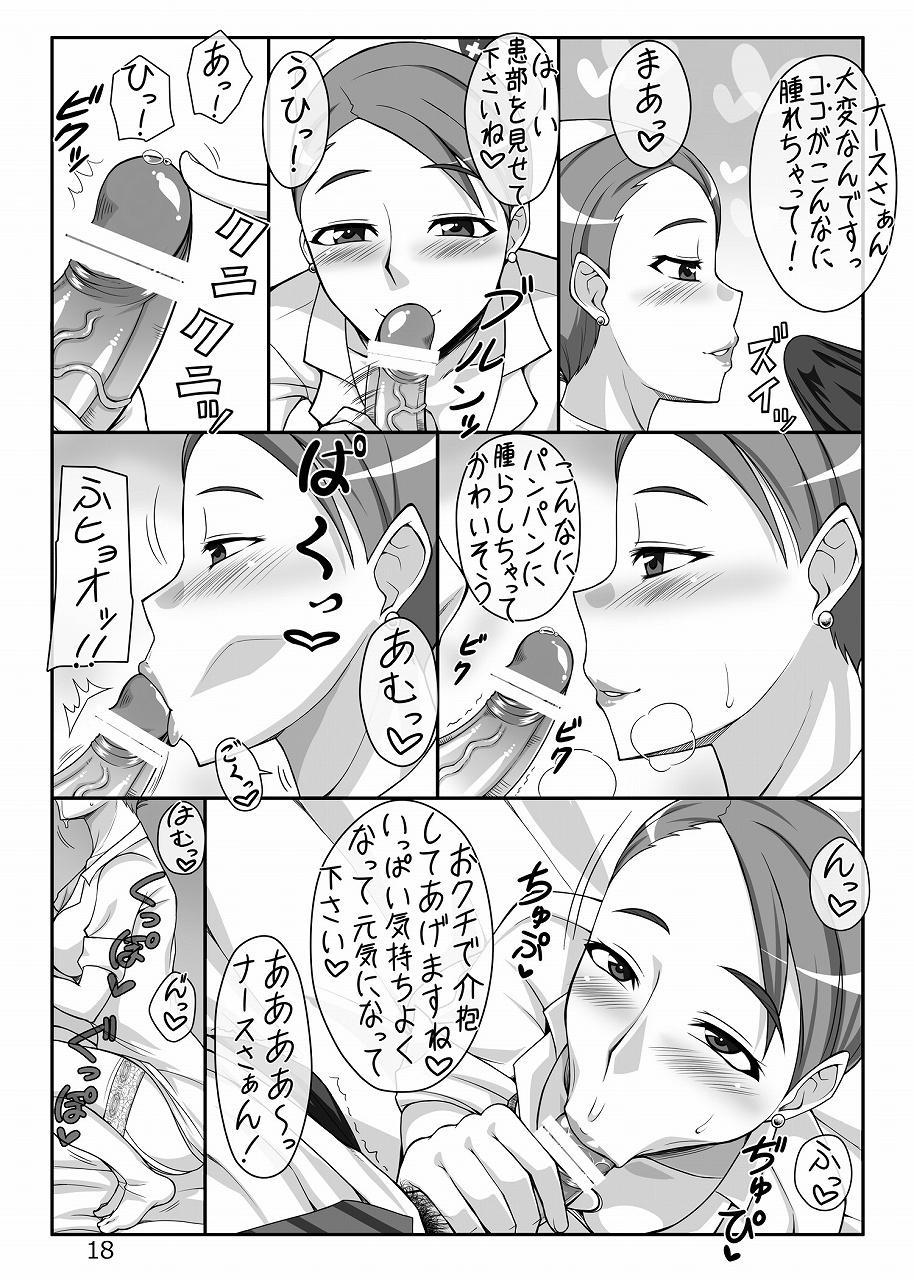 Kiyorana Kimi no Hohoemi ni 16