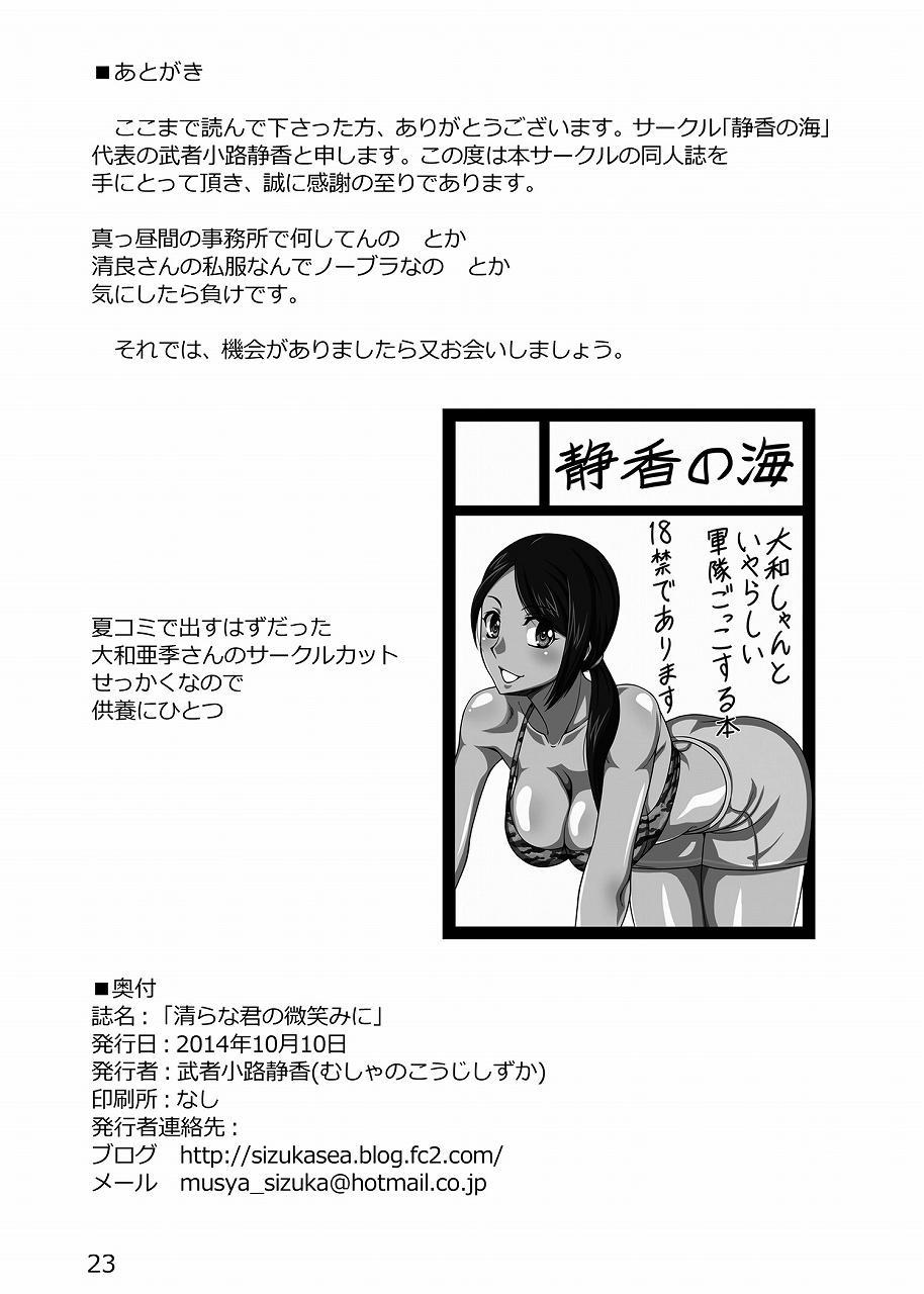 Kiyorana Kimi no Hohoemi ni 21