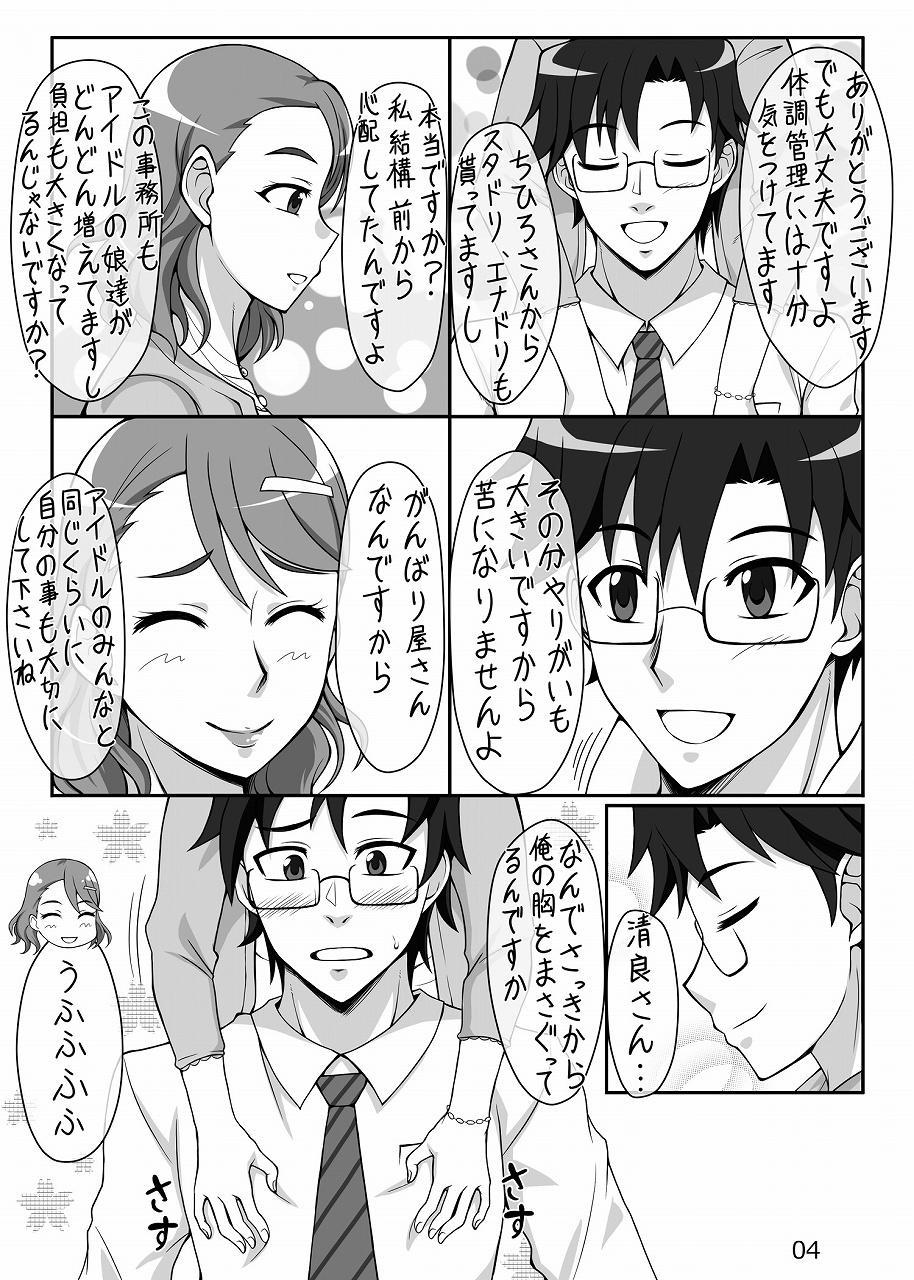 Kiyorana Kimi no Hohoemi ni 2