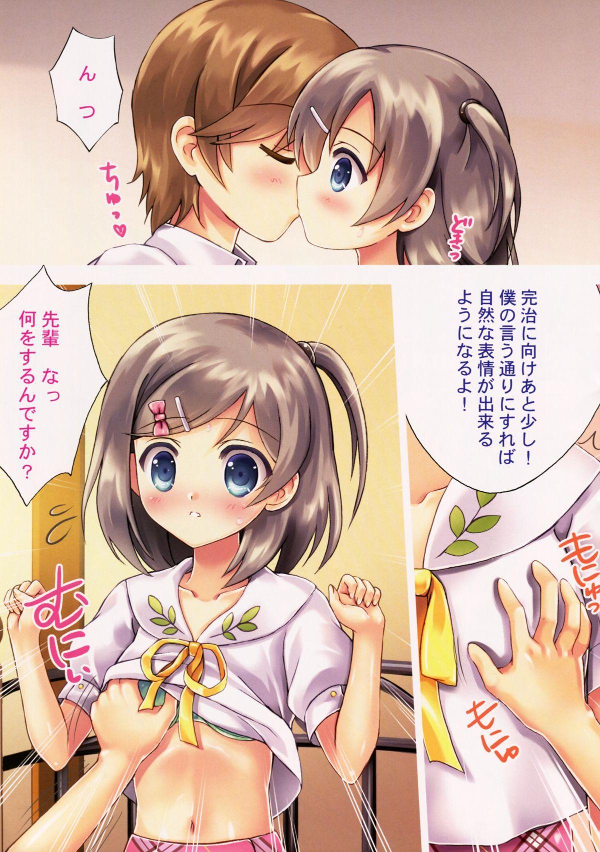 Neko no Shindan to Chiryou 3