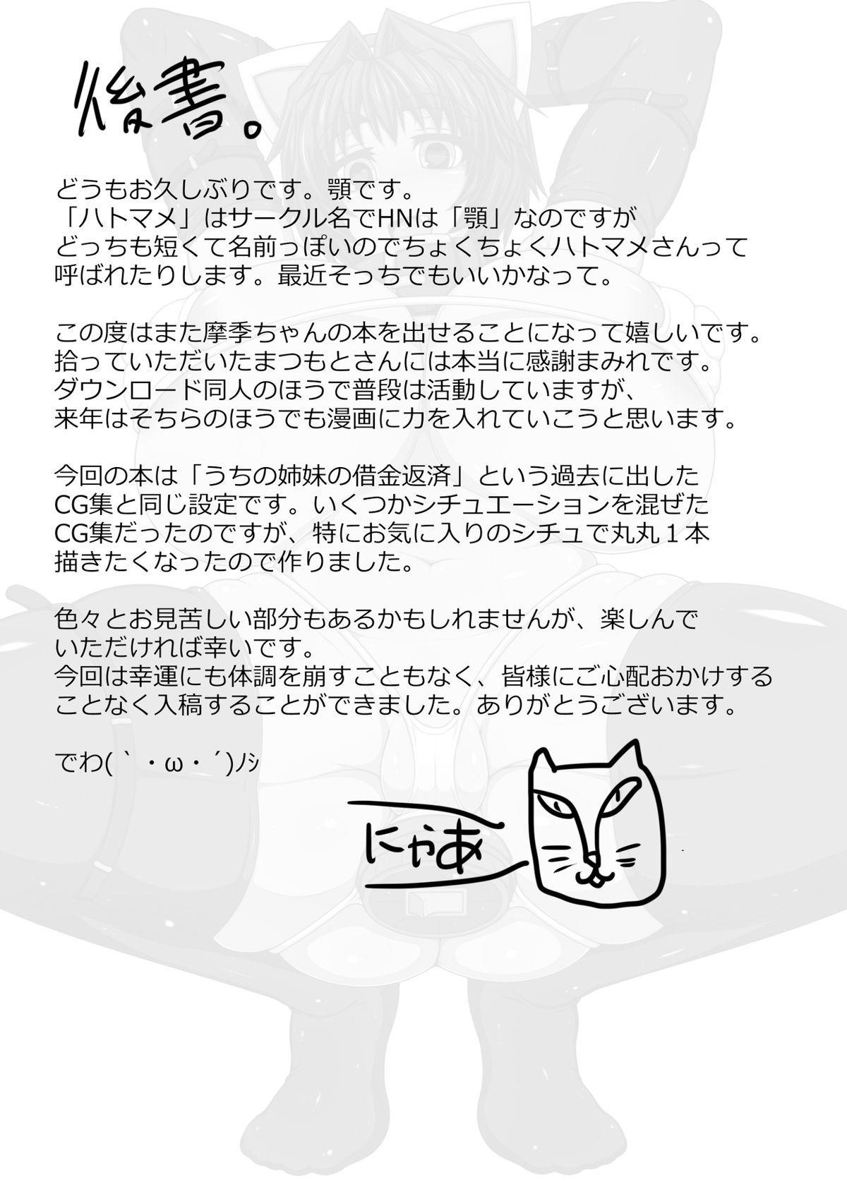 Uchi no Musume no Shakkin Hensai ANOTHER 23
