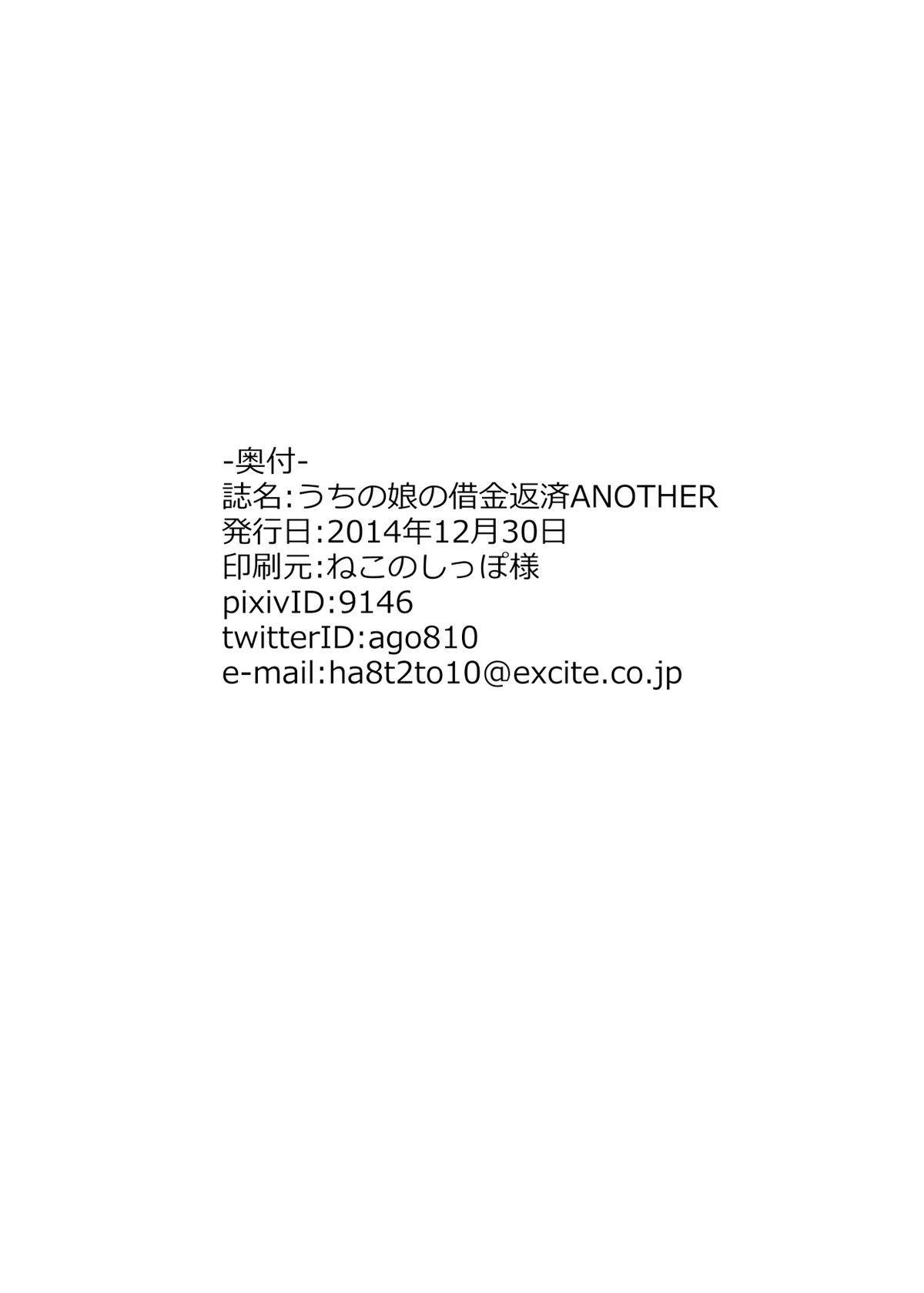 Uchi no Musume no Shakkin Hensai ANOTHER 24