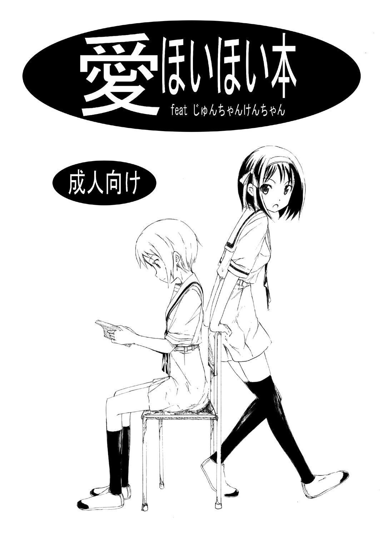 [freelife (Hamao)] Ai Hoihoi Hon feat Jun-chan Ken-chan (The Melancholy of Haruhi Suzumiya) [Digital] 0