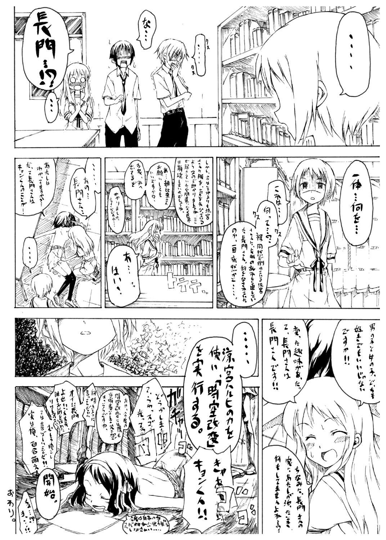 [freelife (Hamao)] Ai Hoihoi Hon feat Jun-chan Ken-chan (The Melancholy of Haruhi Suzumiya) [Digital] 12
