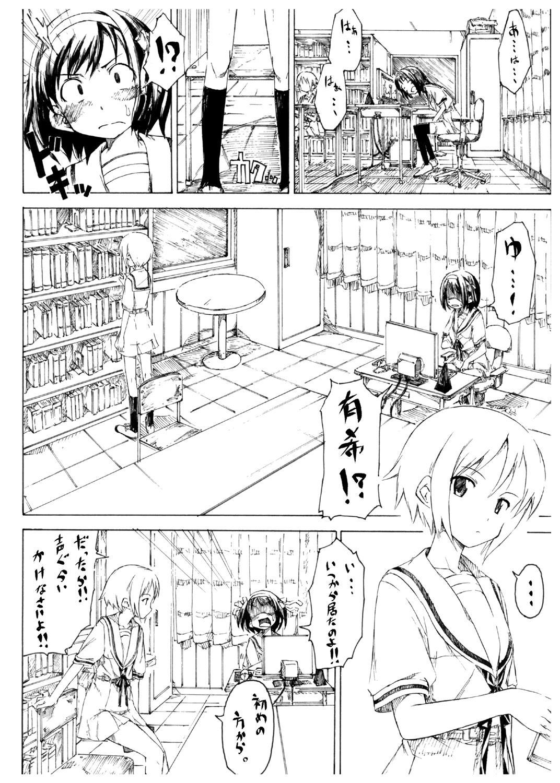 [freelife (Hamao)] Ai Hoihoi Hon feat Jun-chan Ken-chan (The Melancholy of Haruhi Suzumiya) [Digital] 2