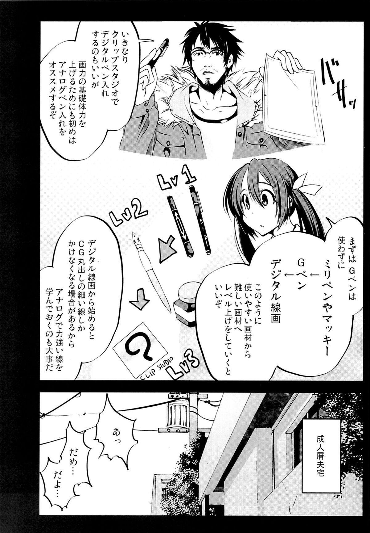 H na Doujinshi no Kakikata 18