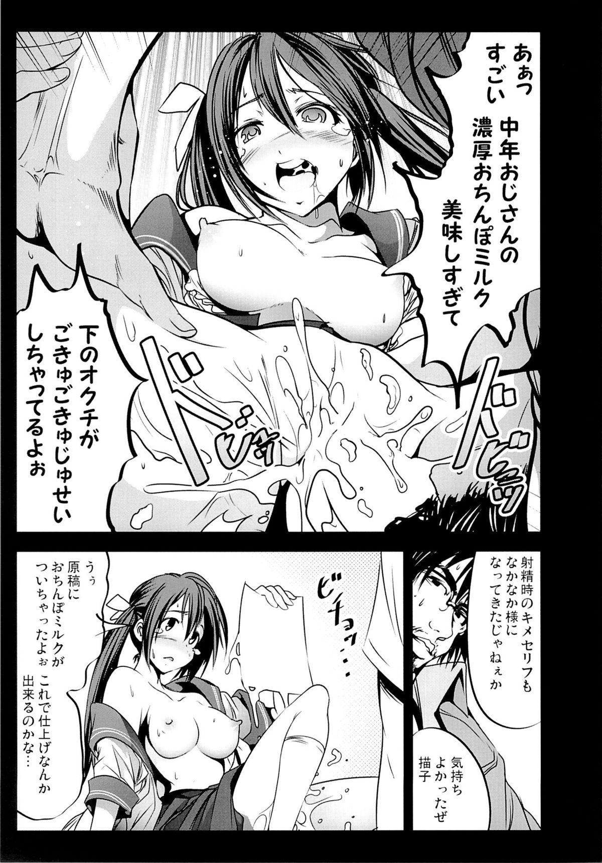 H na Doujinshi no Kakikata 21