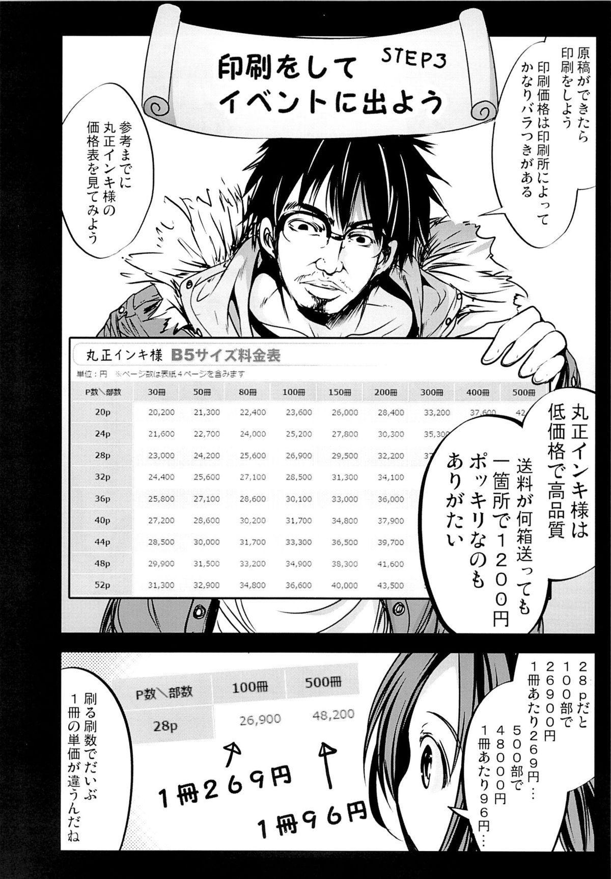 H na Doujinshi no Kakikata 24