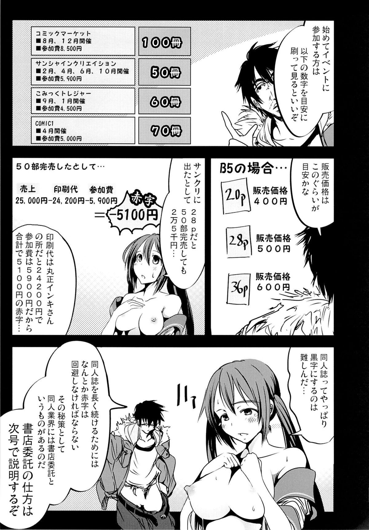 H na Doujinshi no Kakikata 25