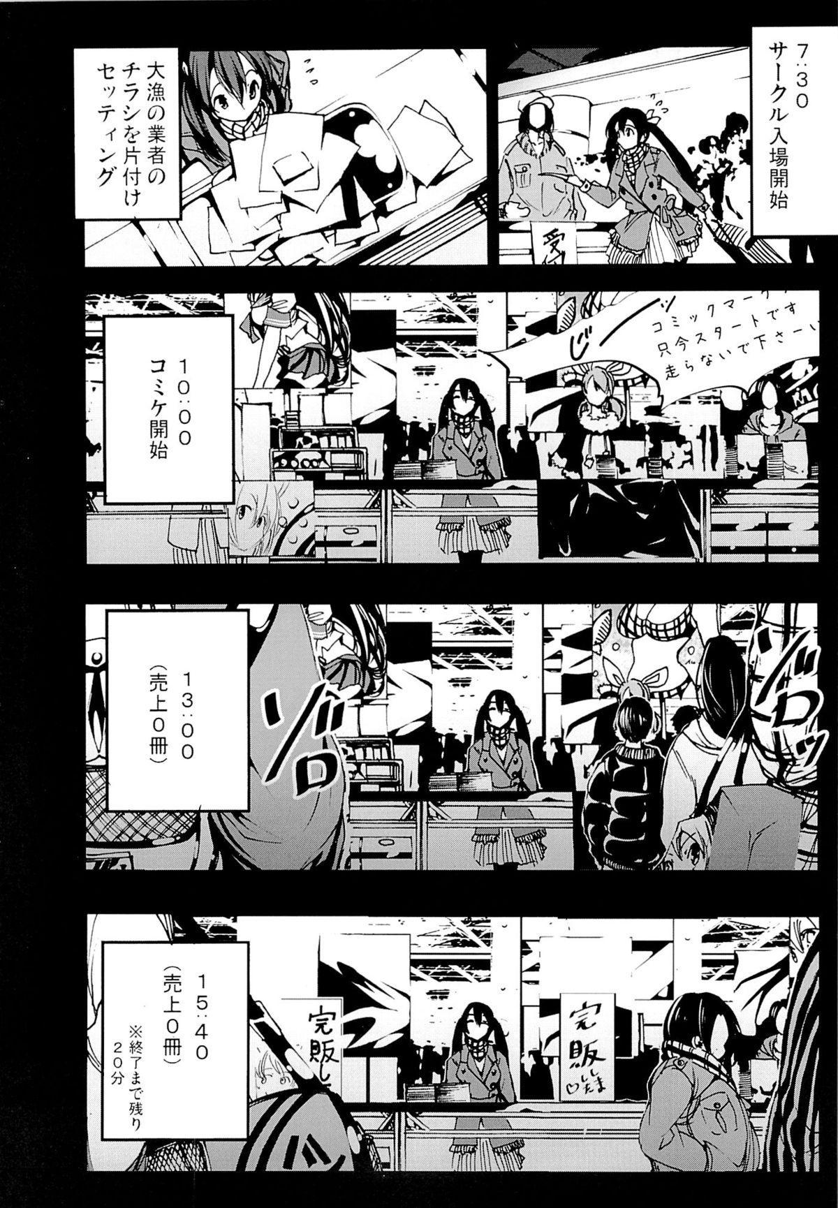 H na Doujinshi no Kakikata 4