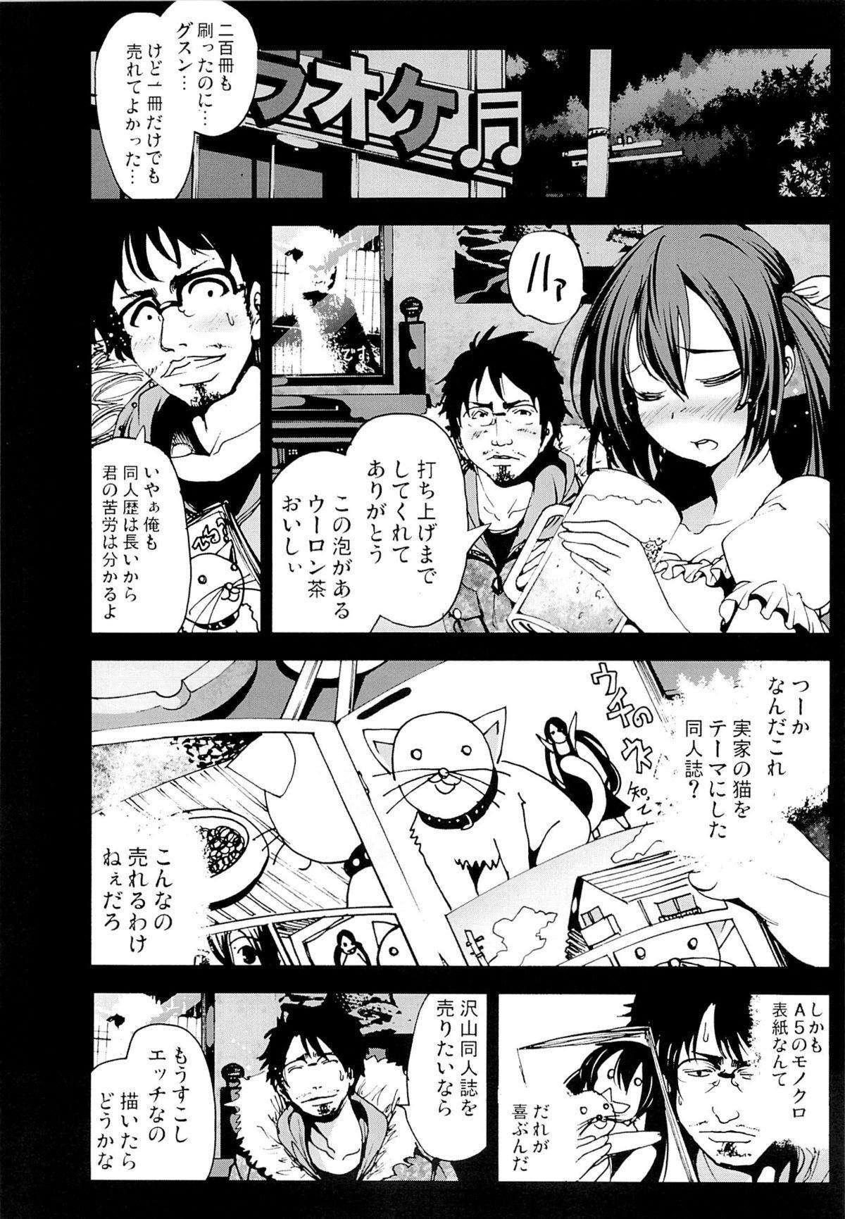H na Doujinshi no Kakikata 6