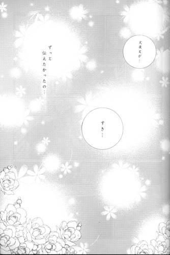 Manten no Hoshizora o Anata ni 31