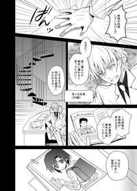 Otouto Spy to Himitsu no Shachoushitsu 3