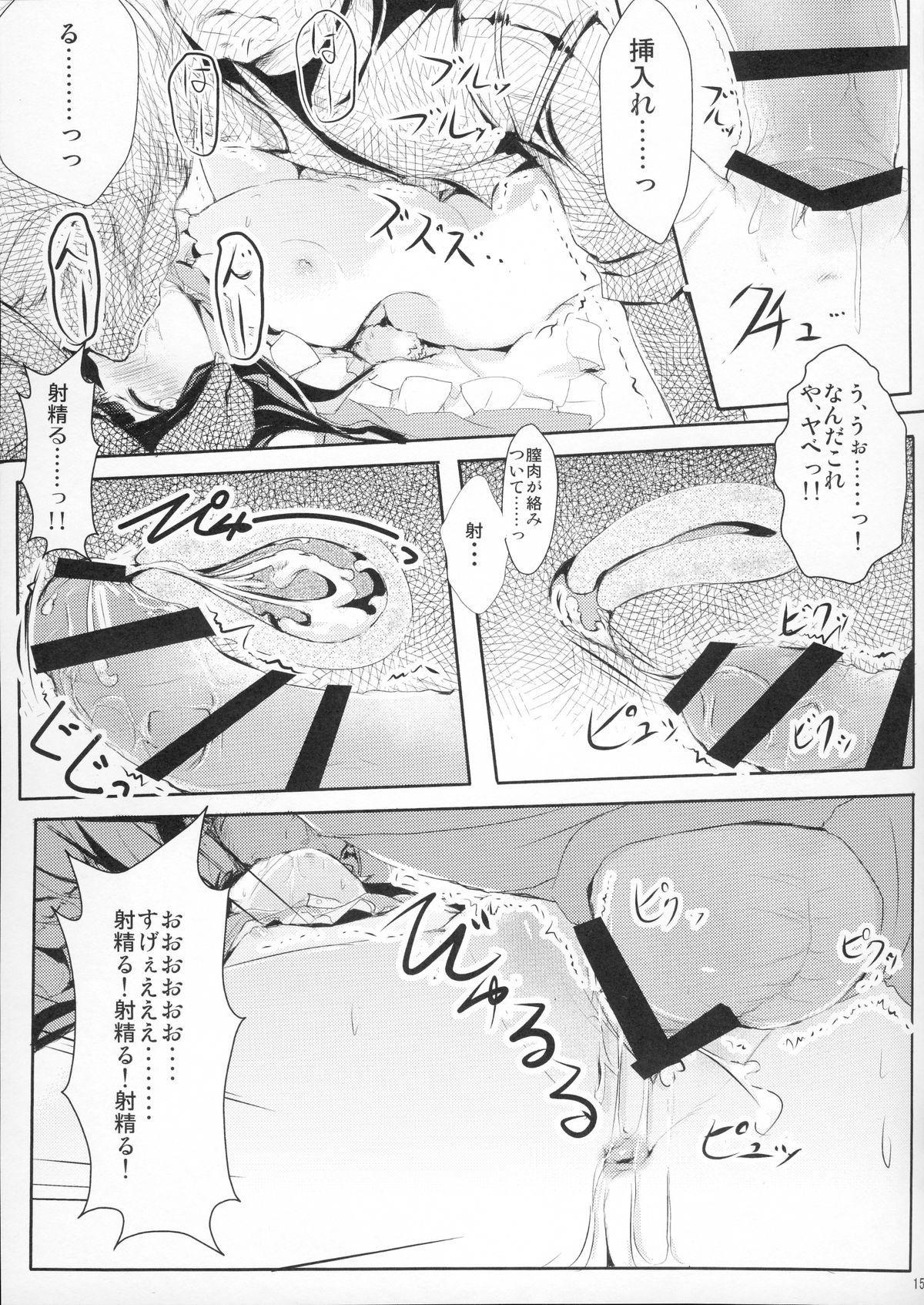 [Mirukomi (PRIMIL)] Human wa Erin-chan ni Hidoi Koto Shitai yo ne - ELIN's the best - (TERA The Exiled Realm of Arborea) 14