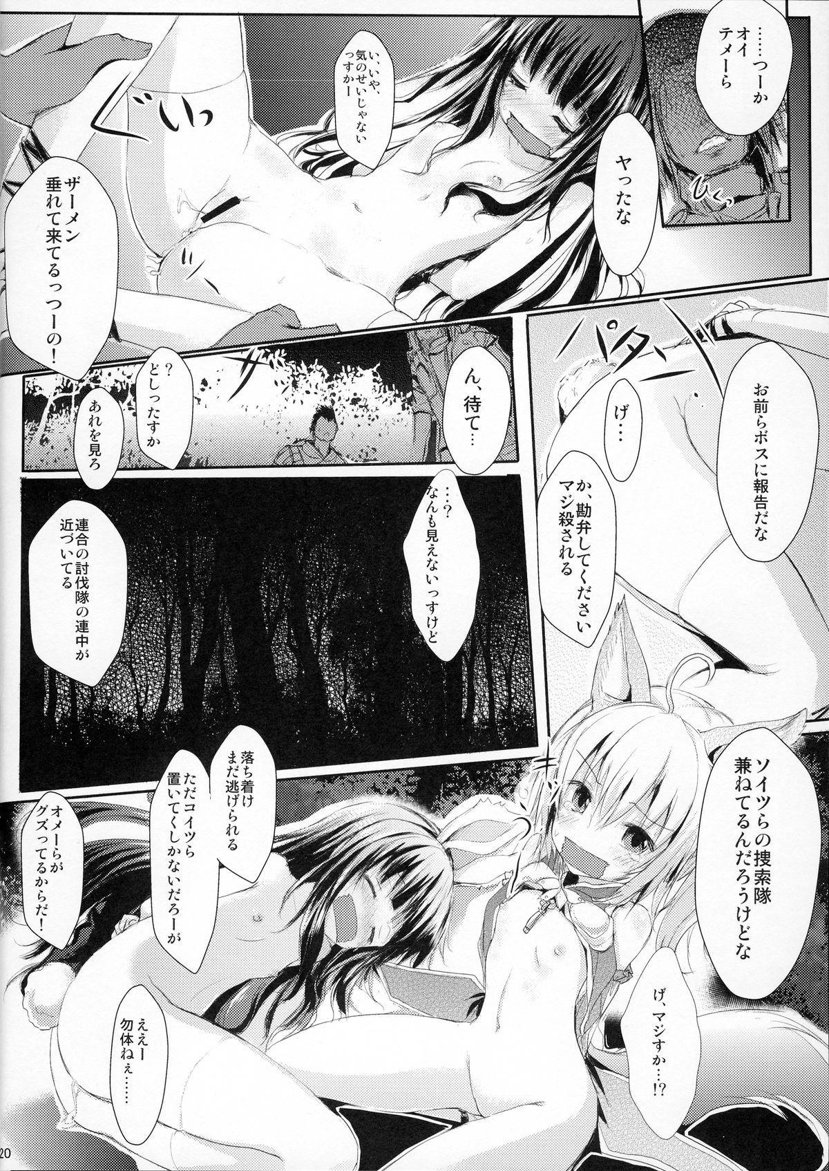 [Mirukomi (PRIMIL)] Human wa Erin-chan ni Hidoi Koto Shitai yo ne - ELIN's the best - (TERA The Exiled Realm of Arborea) 19