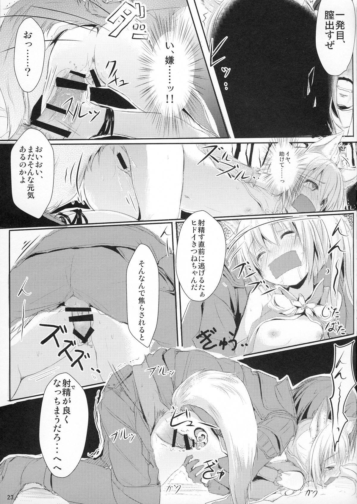 [Mirukomi (PRIMIL)] Human wa Erin-chan ni Hidoi Koto Shitai yo ne - ELIN's the best - (TERA The Exiled Realm of Arborea) 22