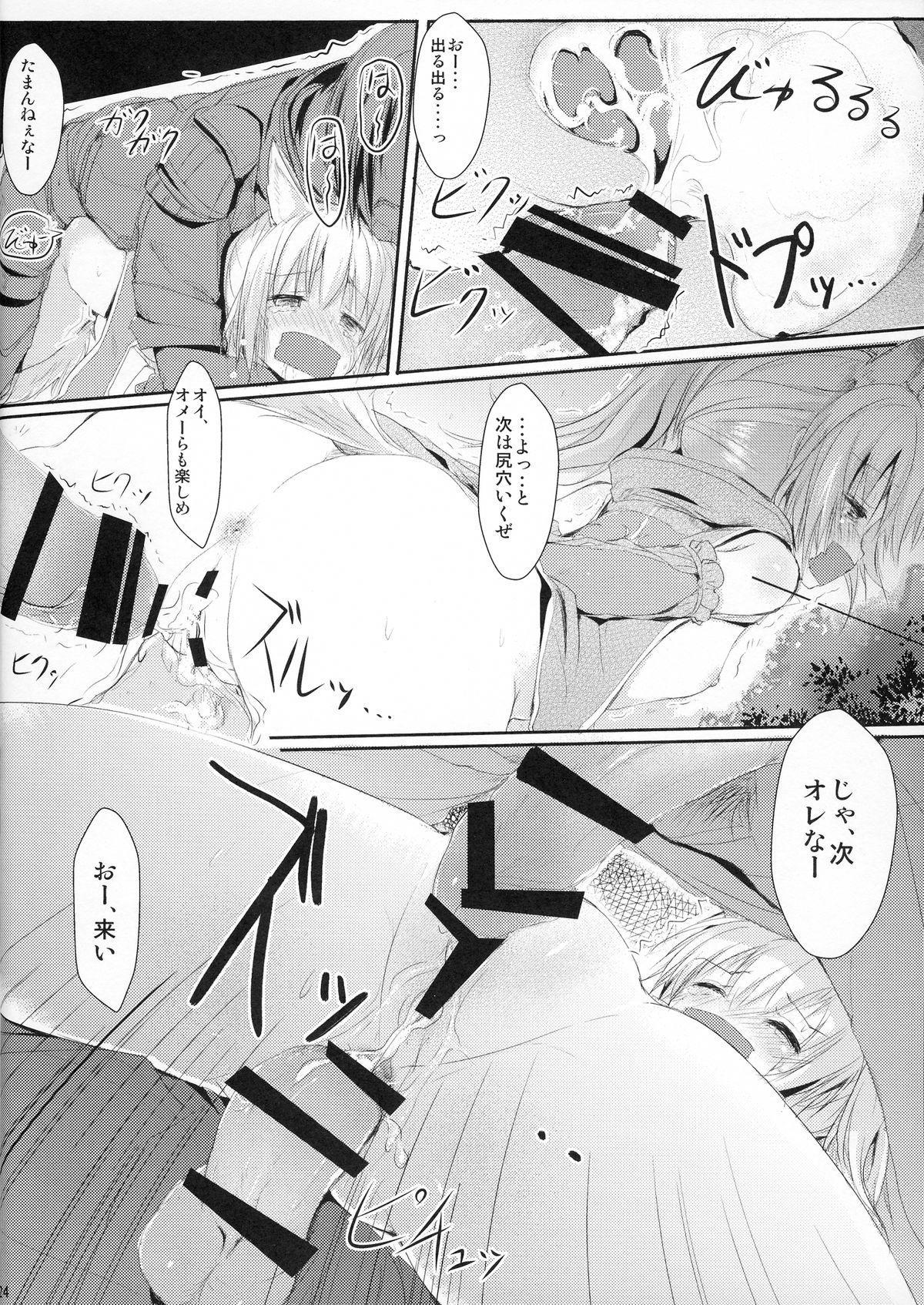 [Mirukomi (PRIMIL)] Human wa Erin-chan ni Hidoi Koto Shitai yo ne - ELIN's the best - (TERA The Exiled Realm of Arborea) 23