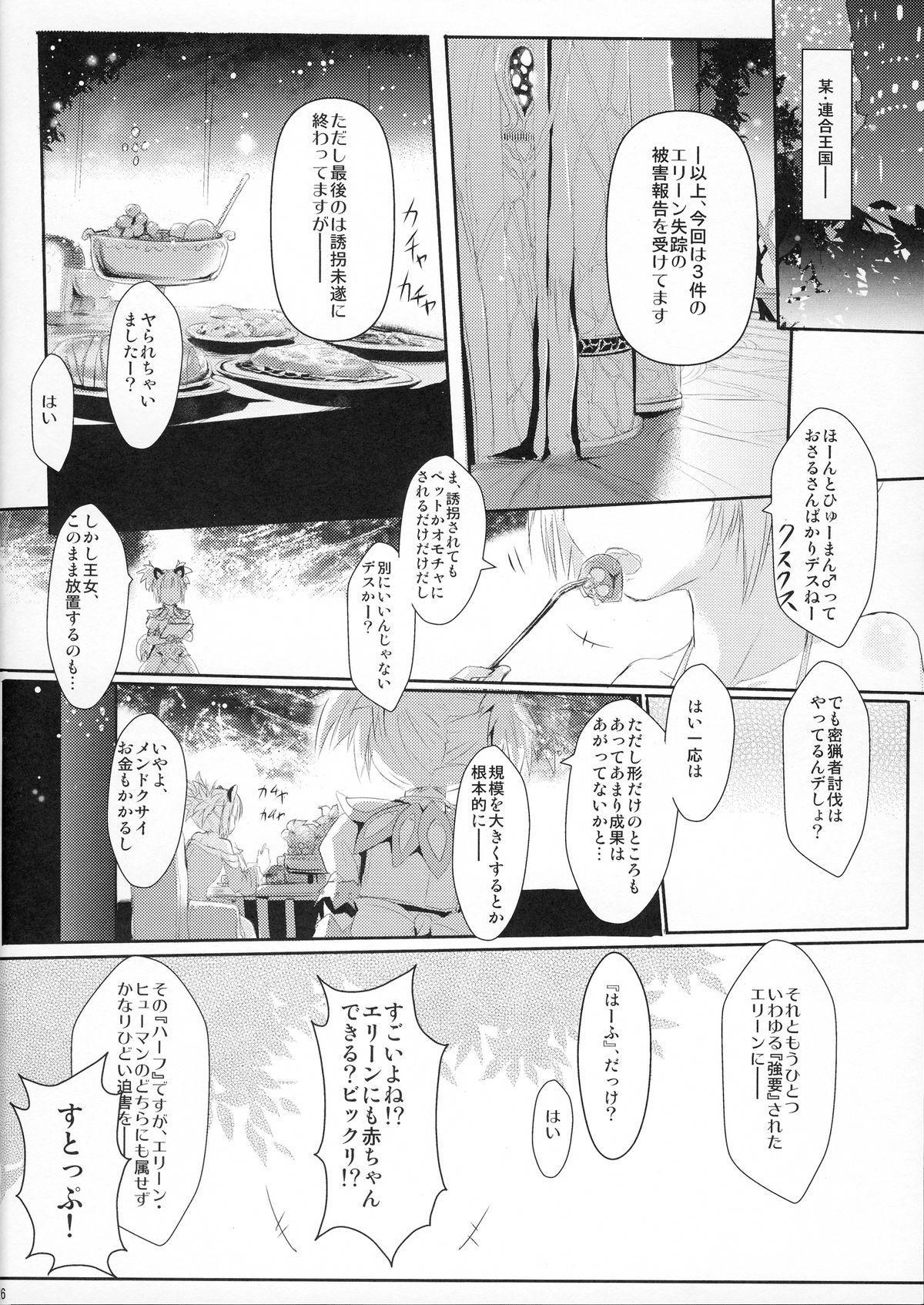 [Mirukomi (PRIMIL)] Human wa Erin-chan ni Hidoi Koto Shitai yo ne - ELIN's the best - (TERA The Exiled Realm of Arborea) 25