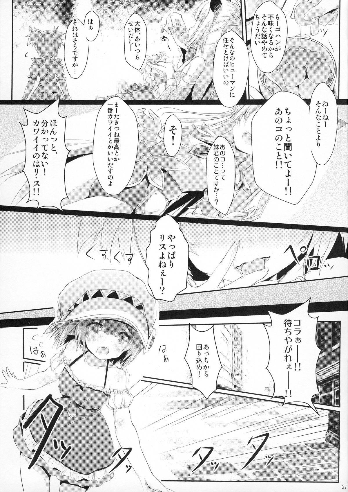 [Mirukomi (PRIMIL)] Human wa Erin-chan ni Hidoi Koto Shitai yo ne - ELIN's the best - (TERA The Exiled Realm of Arborea) 26