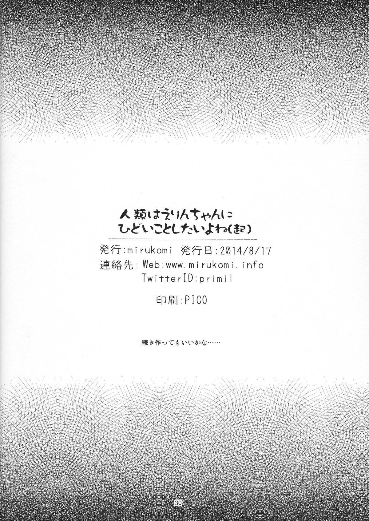 [Mirukomi (PRIMIL)] Human wa Erin-chan ni Hidoi Koto Shitai yo ne - ELIN's the best - (TERA The Exiled Realm of Arborea) 29