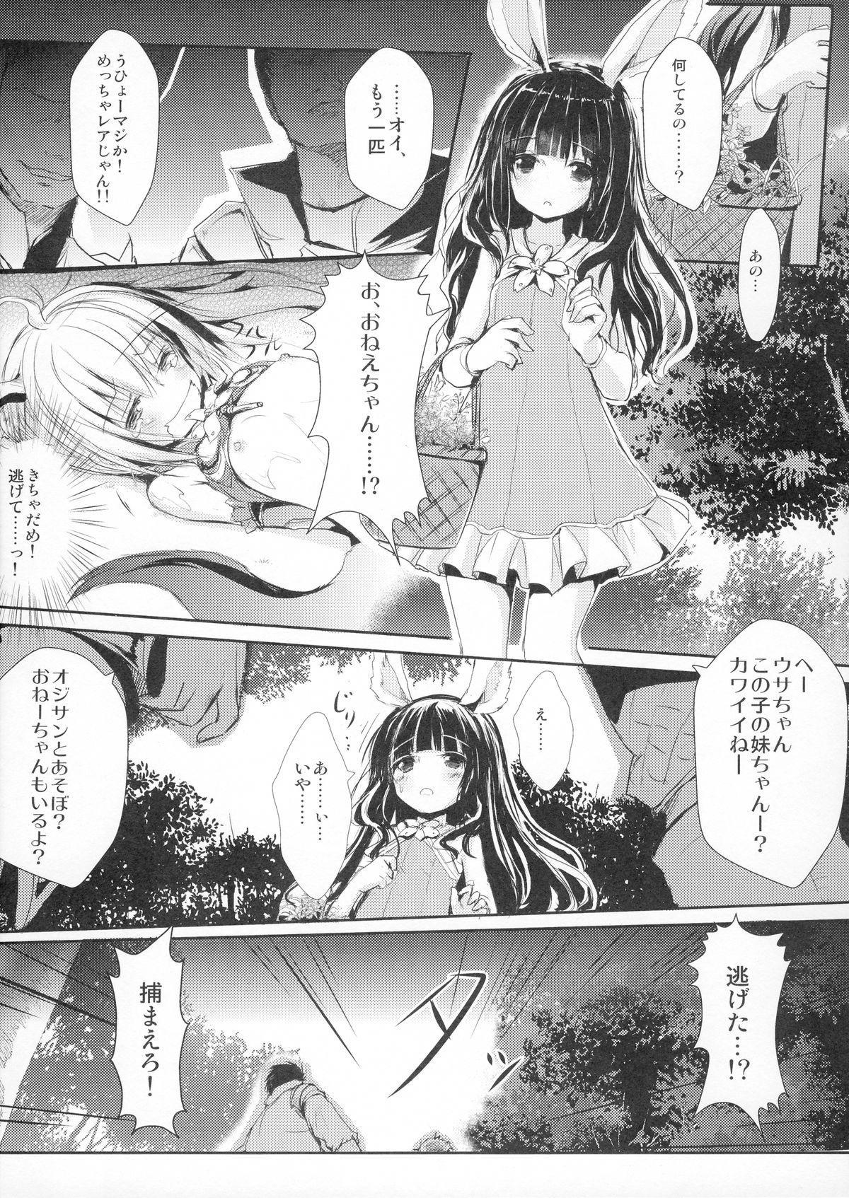 [Mirukomi (PRIMIL)] Human wa Erin-chan ni Hidoi Koto Shitai yo ne - ELIN's the best - (TERA The Exiled Realm of Arborea) 7