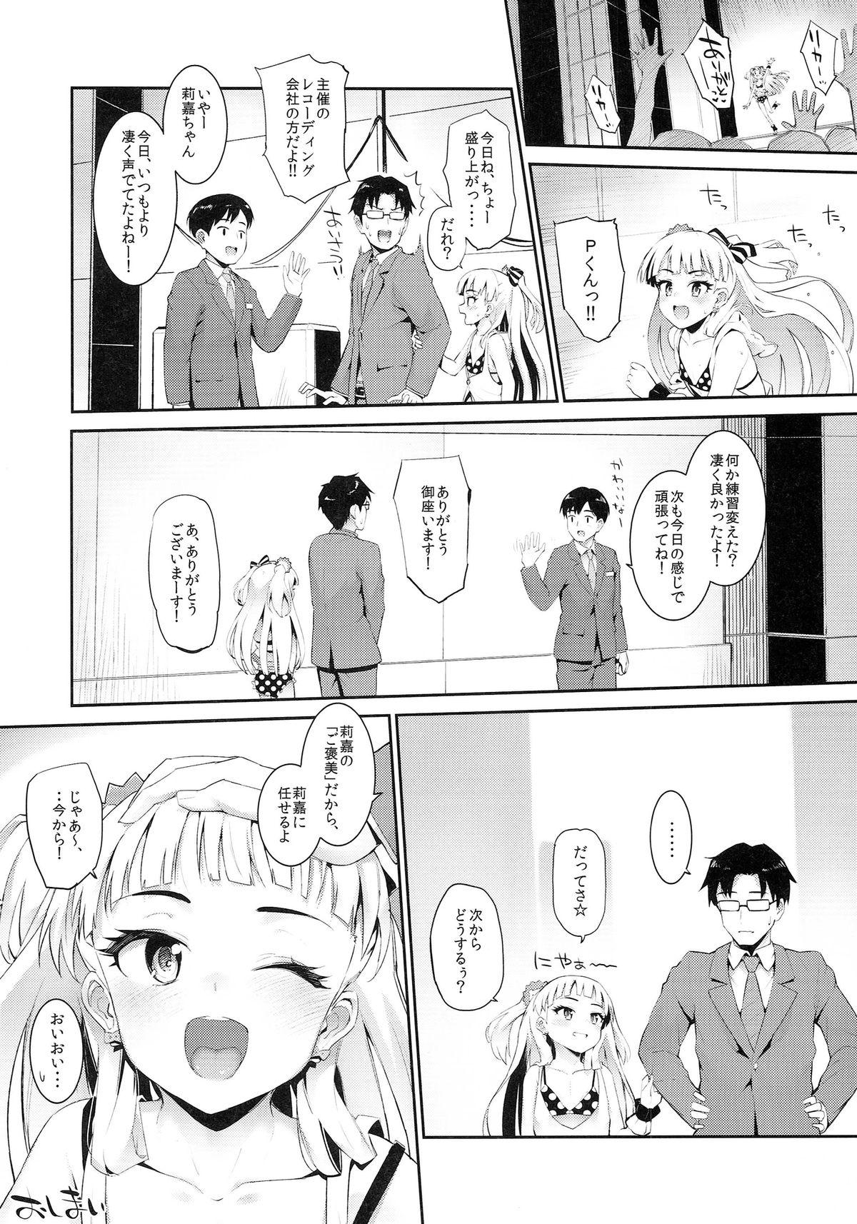 Nee, P-kun! Atashi ga Gohoubi agechaune☆ 18