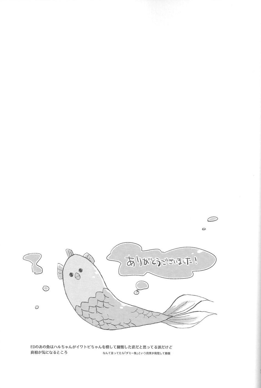 Umi no Mamono 74