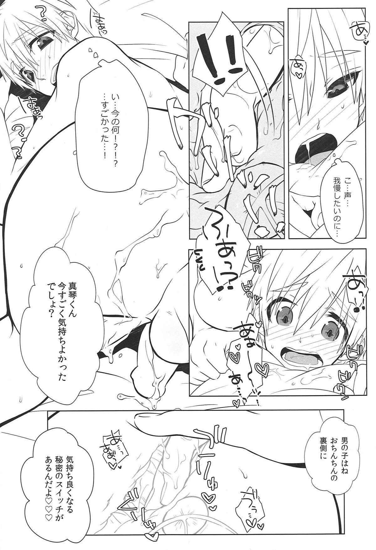 Tokusuru Karada 14