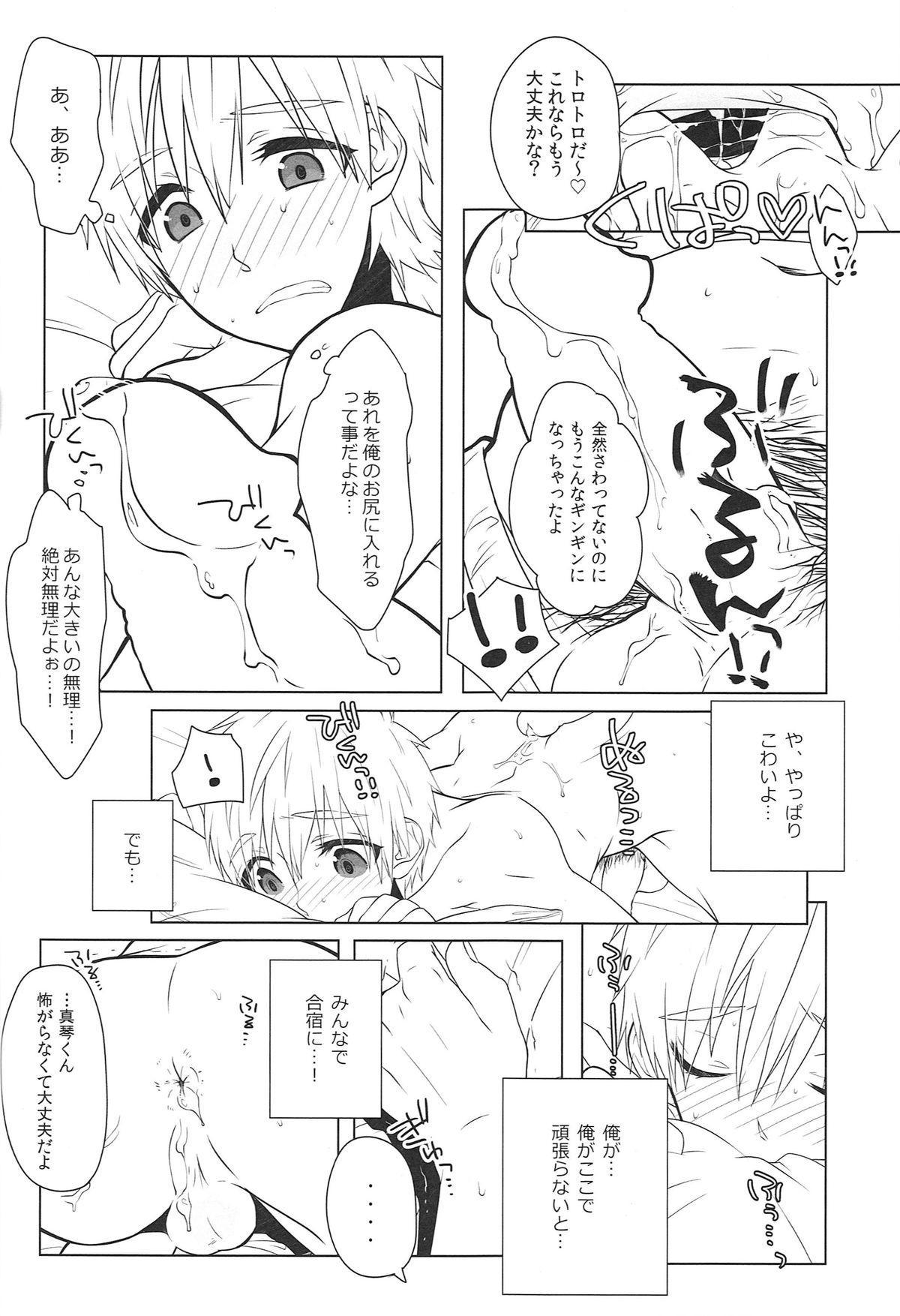 Tokusuru Karada 15