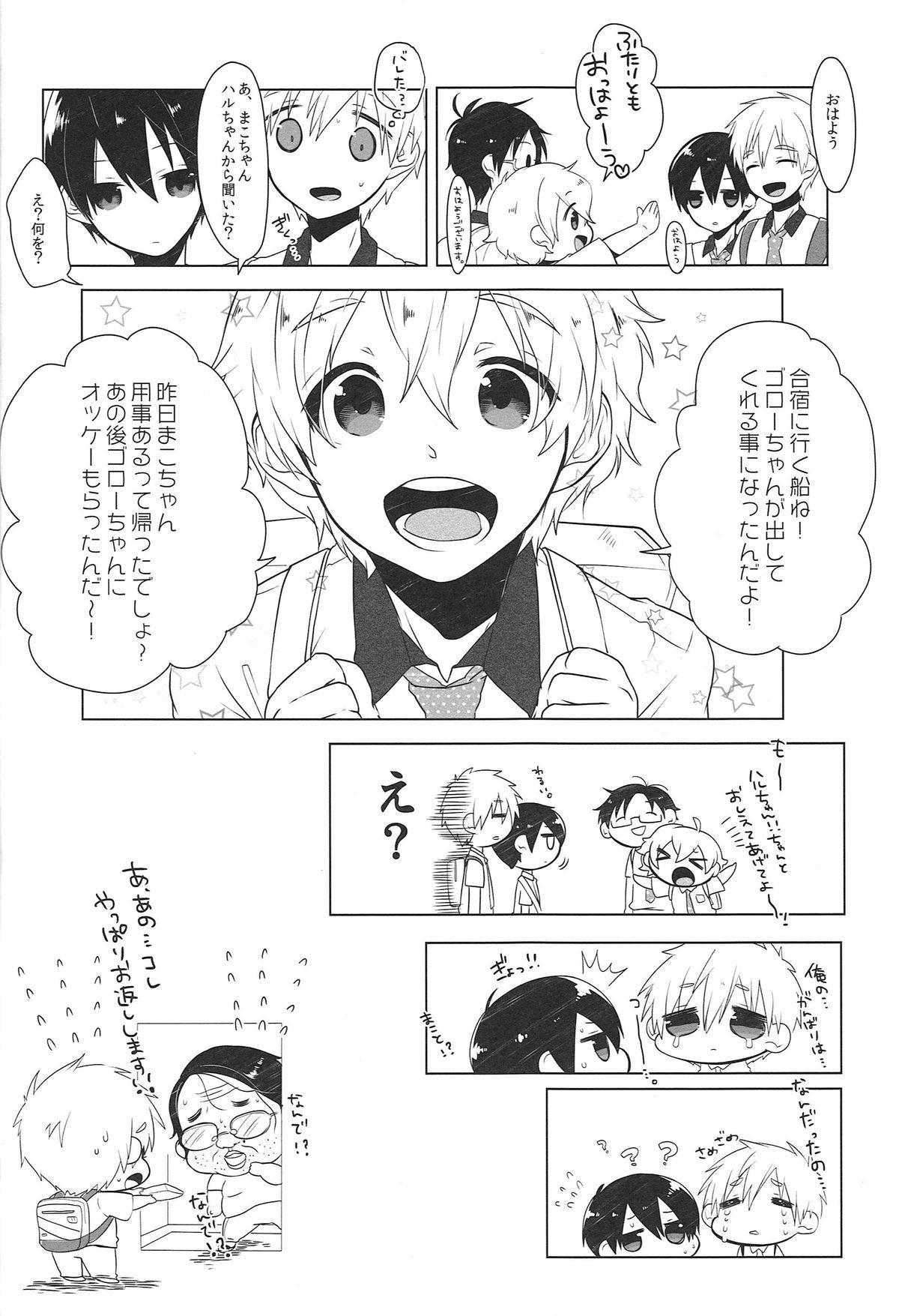 Tokusuru Karada 23