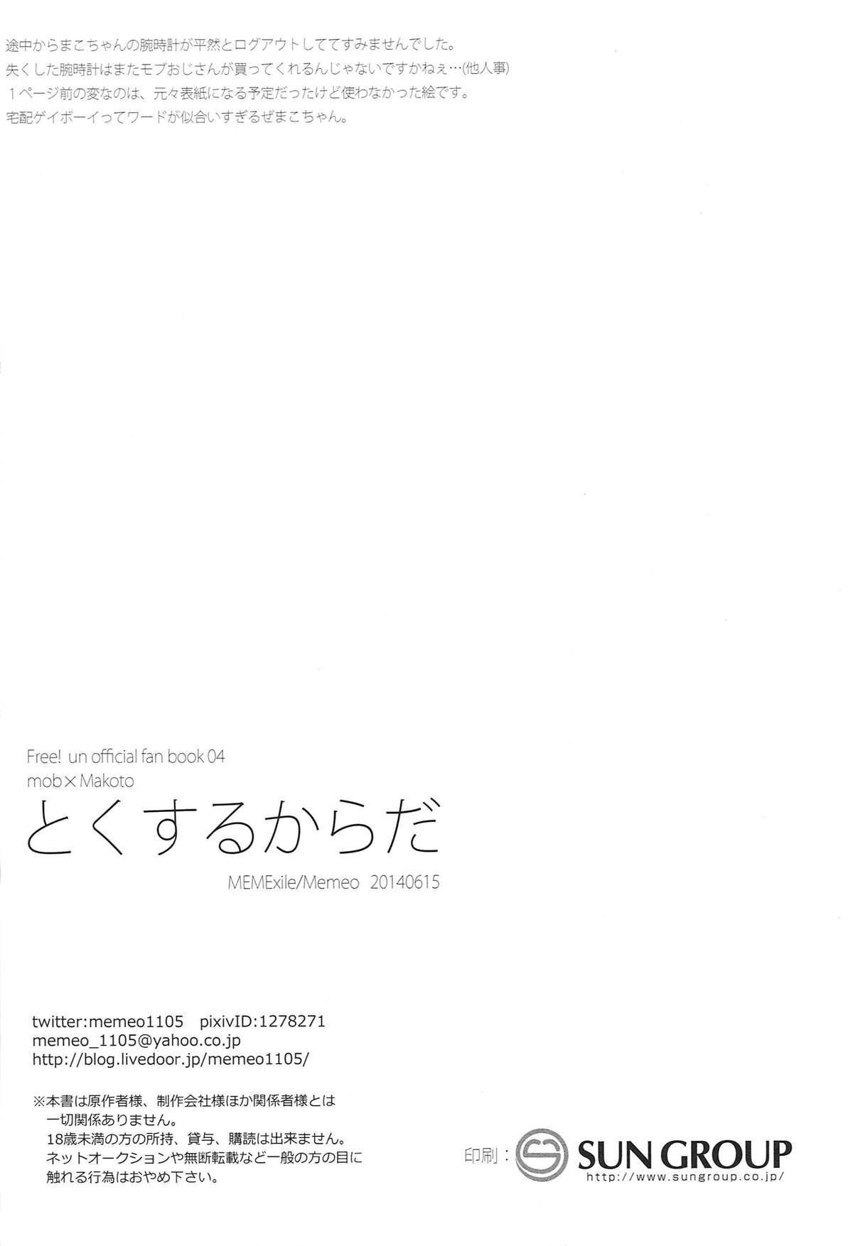 Tokusuru Karada 25