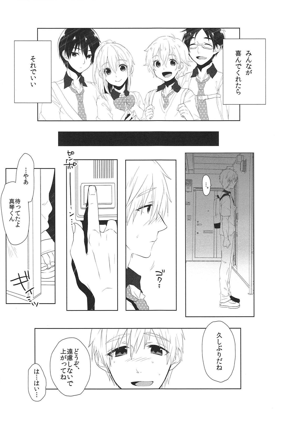 Tokusuru Karada 5