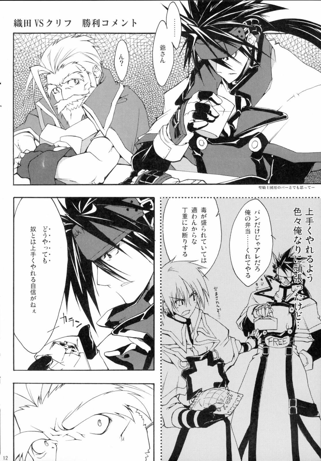 Zattou Keshiki Solo 5 Shitachichi Tengoku 10