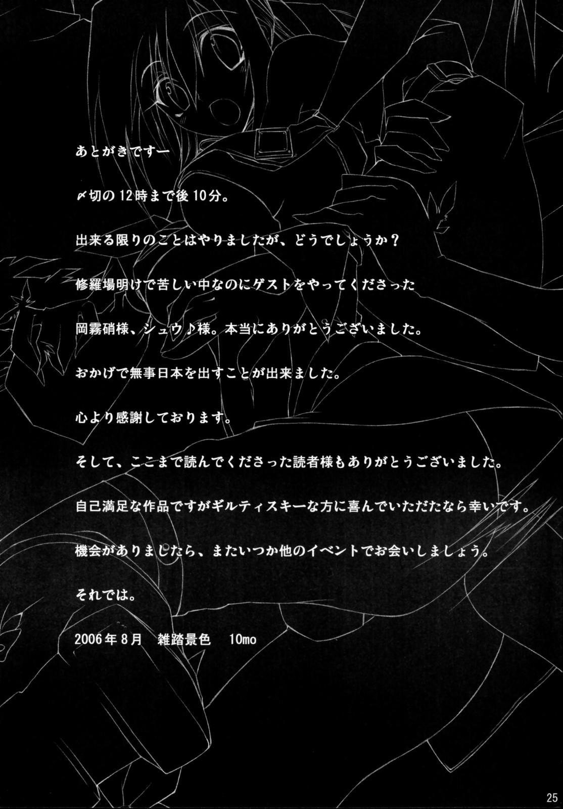 Zattou Keshiki Solo 5 Shitachichi Tengoku 23