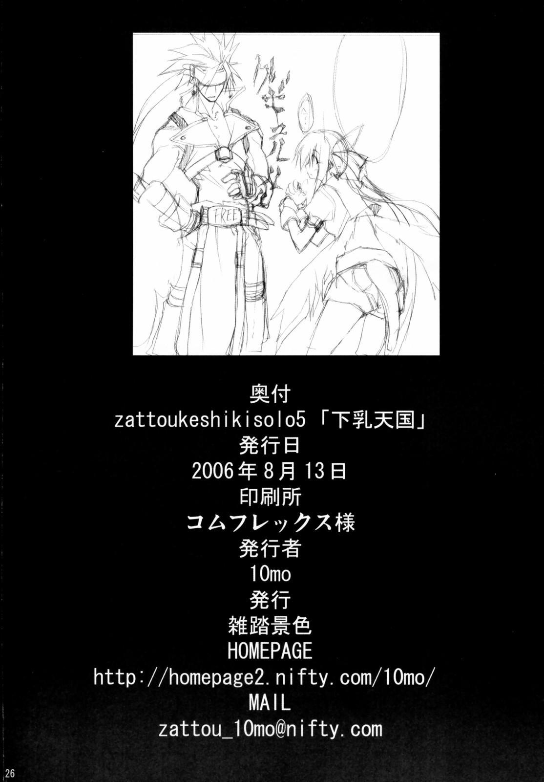 Zattou Keshiki Solo 5 Shitachichi Tengoku 24