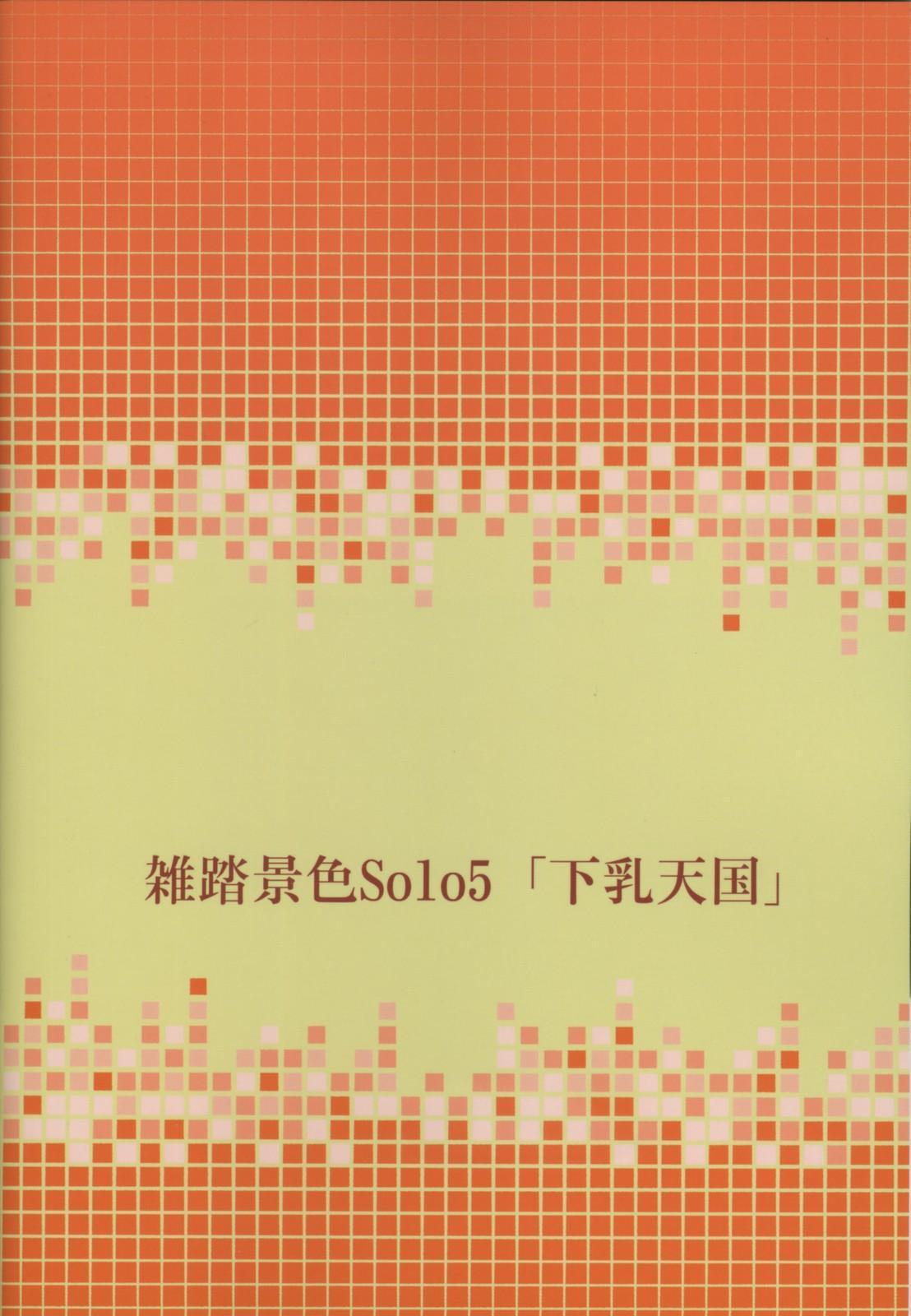 Zattou Keshiki Solo 5 Shitachichi Tengoku 25