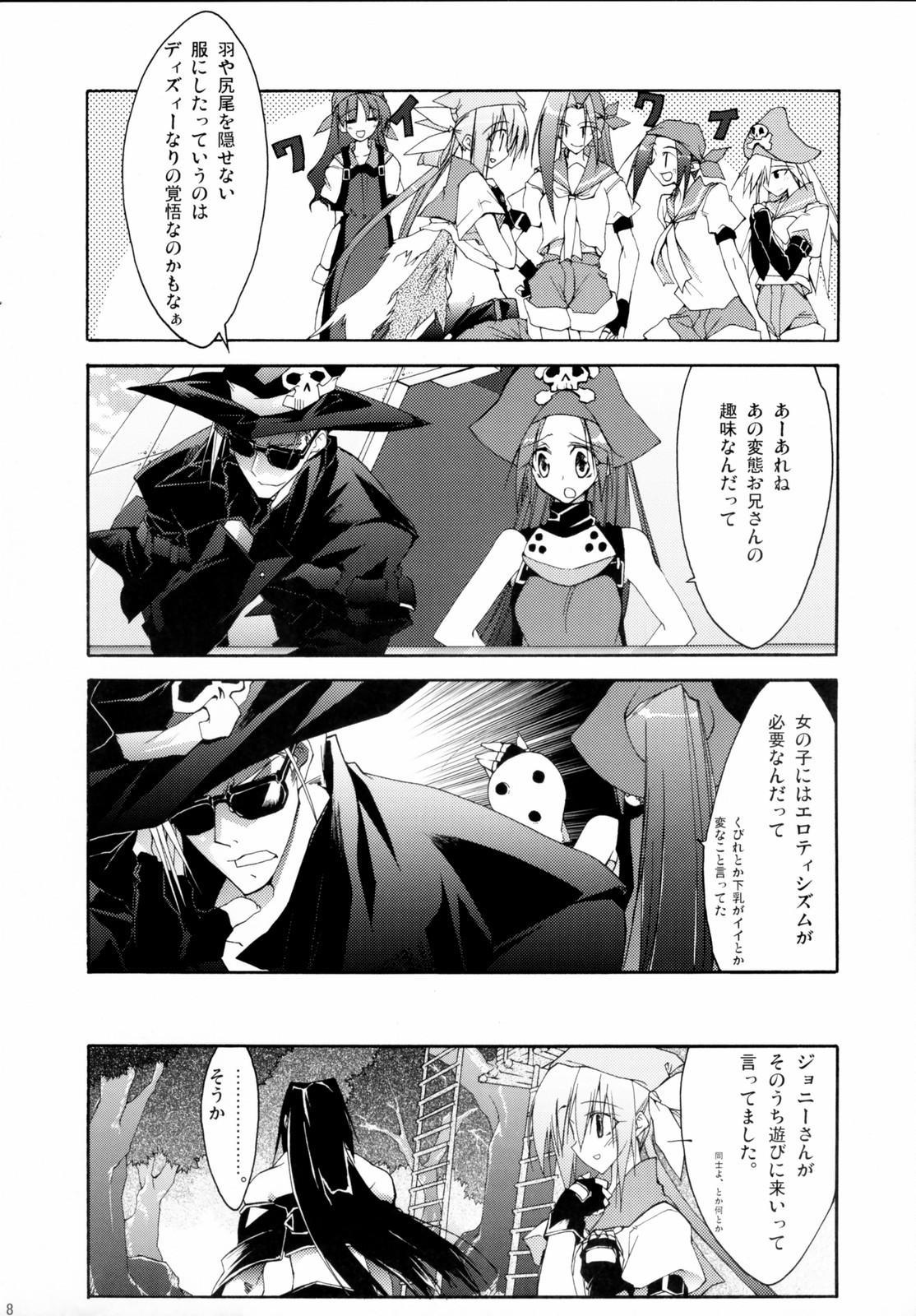 Zattou Keshiki Solo 5 Shitachichi Tengoku 6