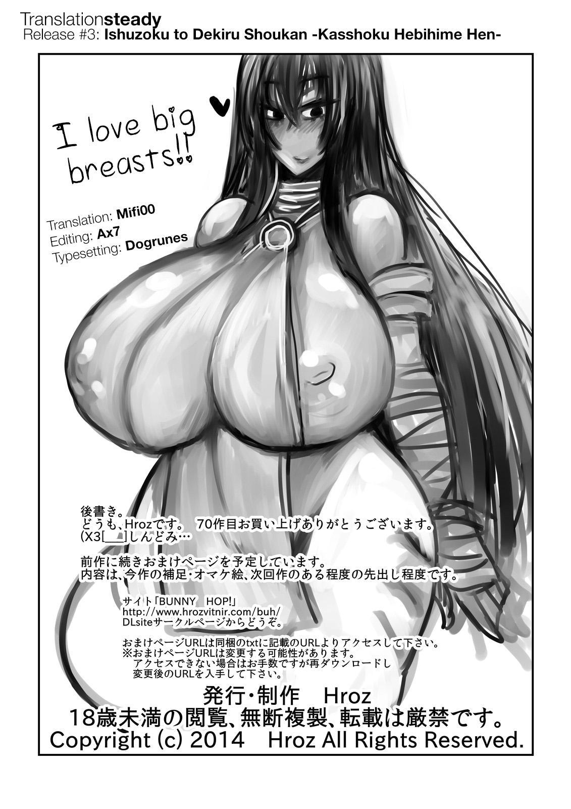 Ishuzoku to Dekiru Shoukan 15
