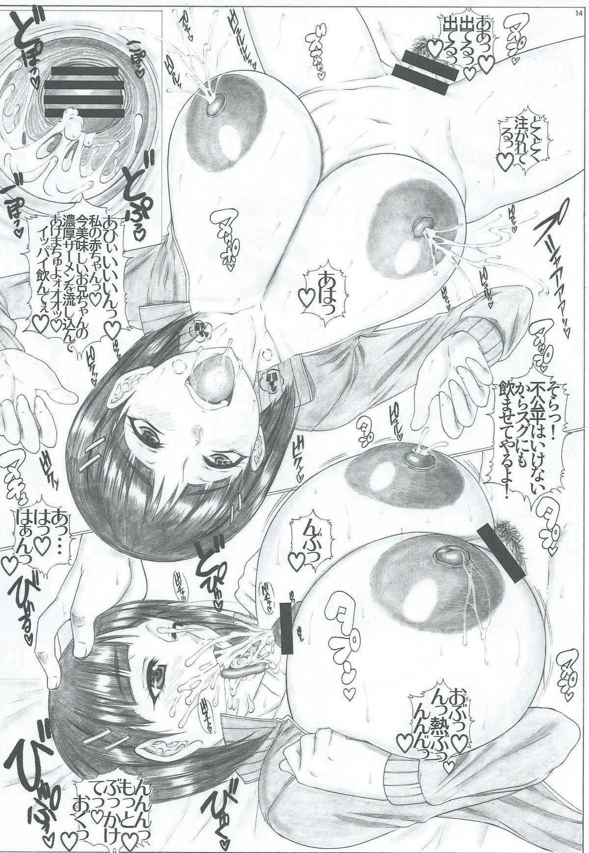 Angel's stroke 81 Suguha Scramble! 2 Oniichan no Seiyoku Kanri 14