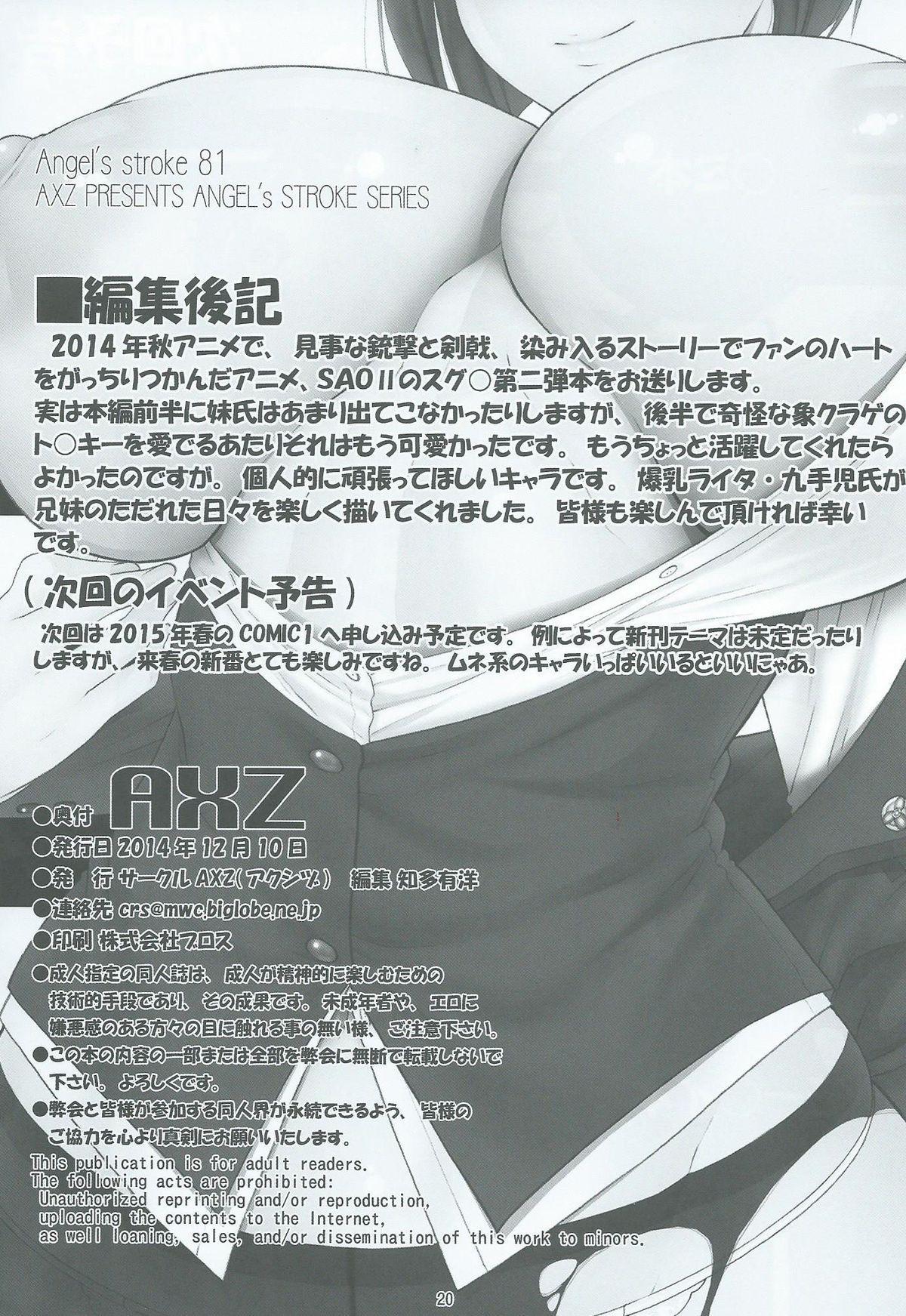 Angel's stroke 81 Suguha Scramble! 2 Oniichan no Seiyoku Kanri 20