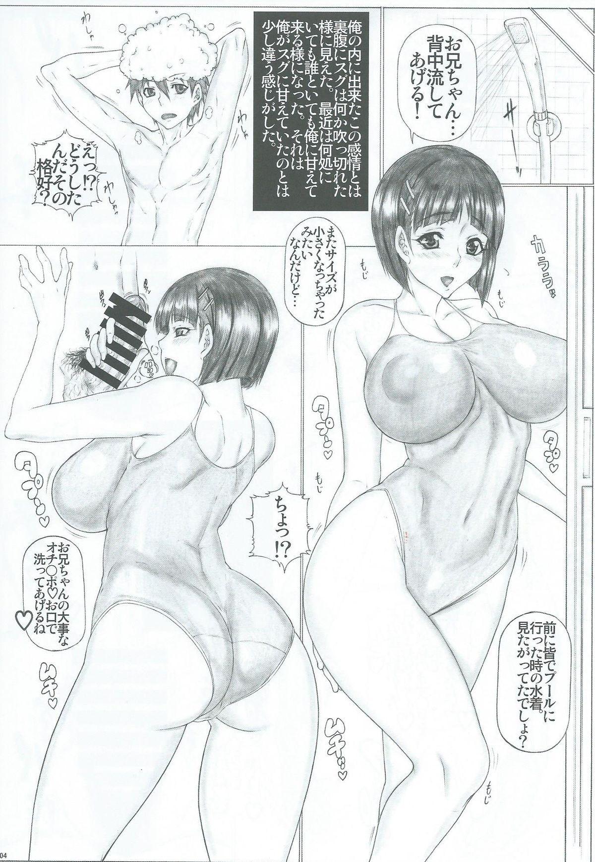 Angel's stroke 81 Suguha Scramble! 2 Oniichan no Seiyoku Kanri 4