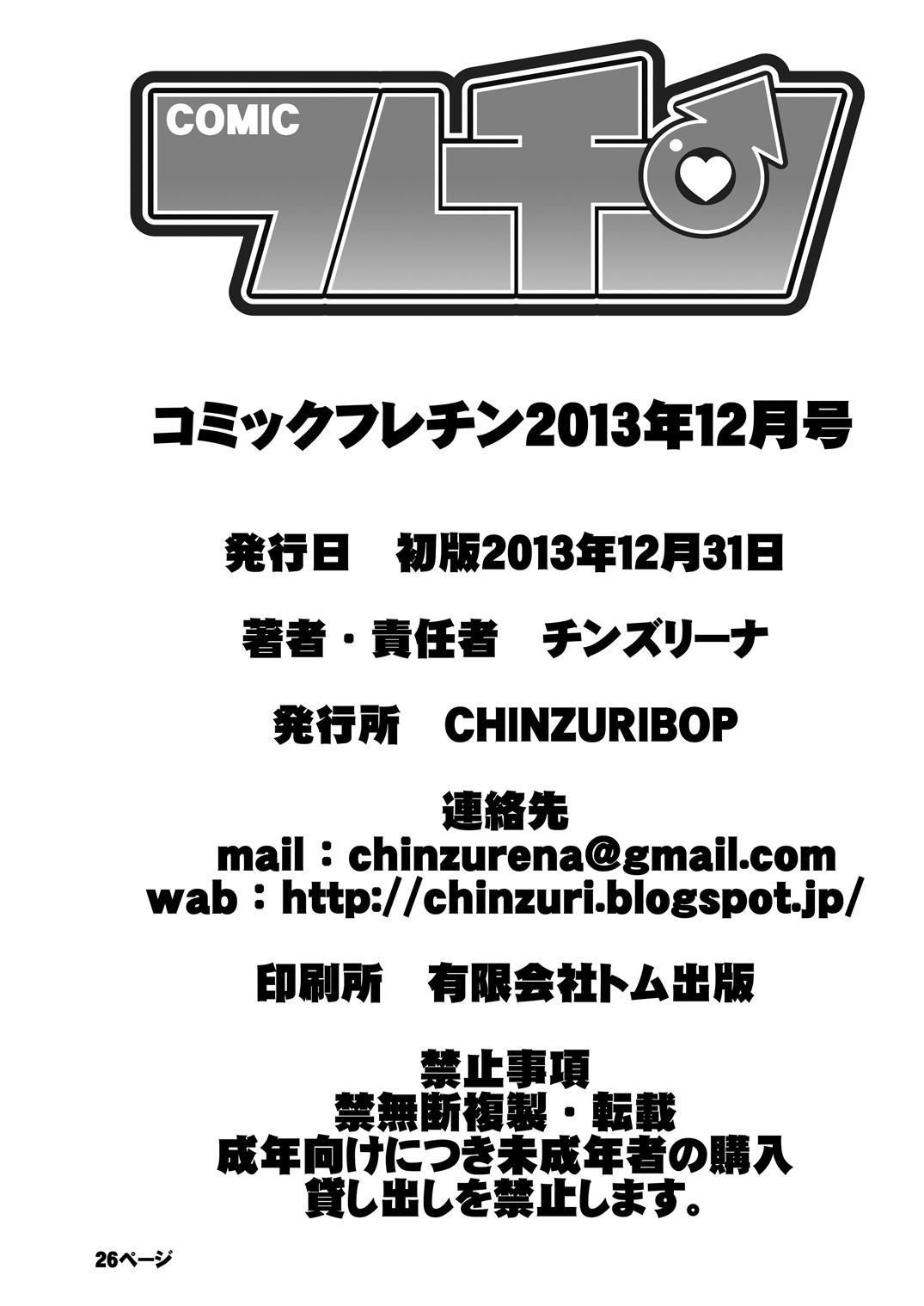 [CHINZURI BOP (Chinzuriina)] Comic Furechin 2013-12 - Rui Feminization Squad (Gatchaman Crowds) [English] =SW= [Digital] 25