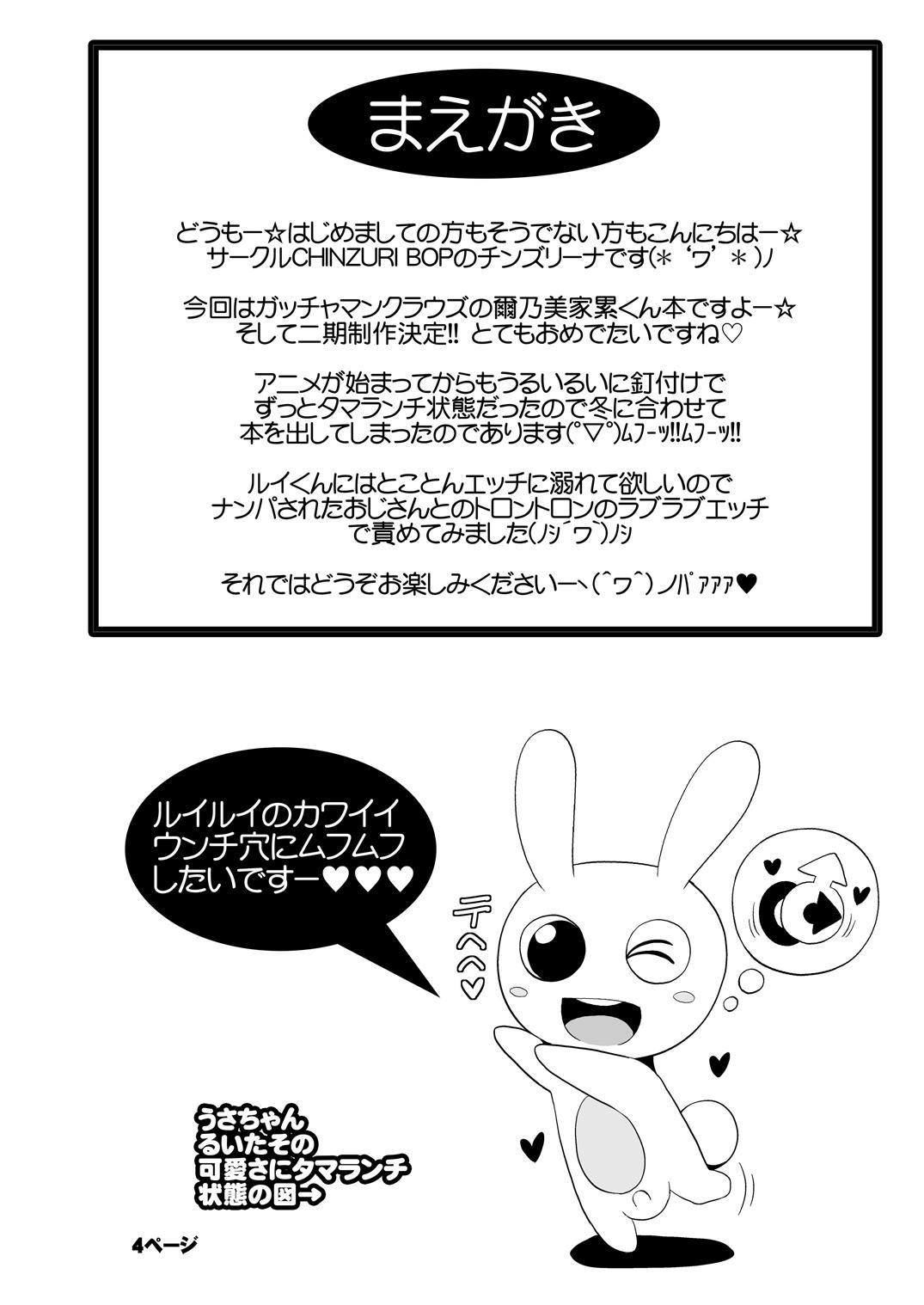 [CHINZURI BOP (Chinzuriina)] Comic Furechin 2013-12 - Rui Feminization Squad (Gatchaman Crowds) [English] =SW= [Digital] 3