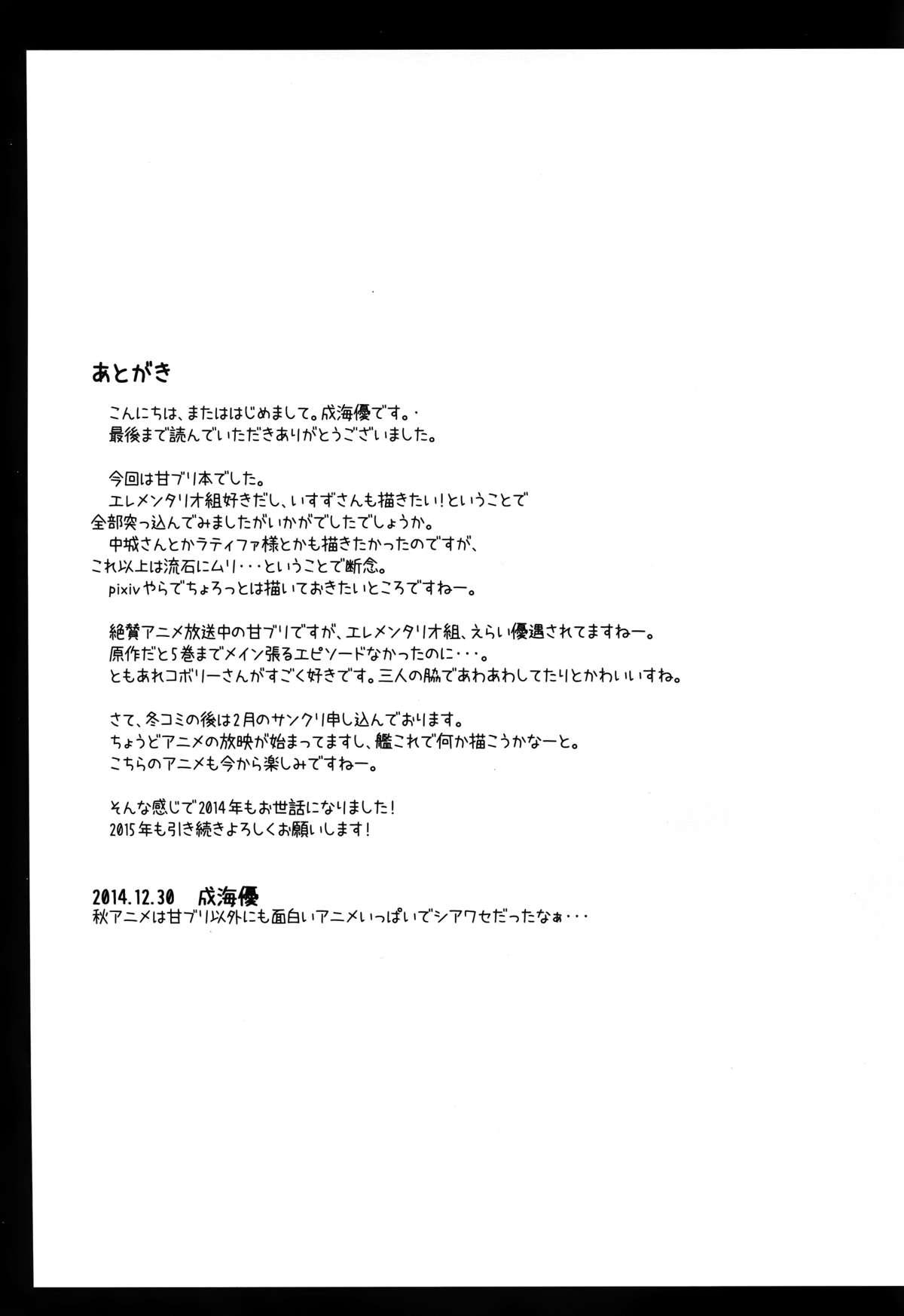 Masani Risoukyou - Sou, Koko wa Elementario 20