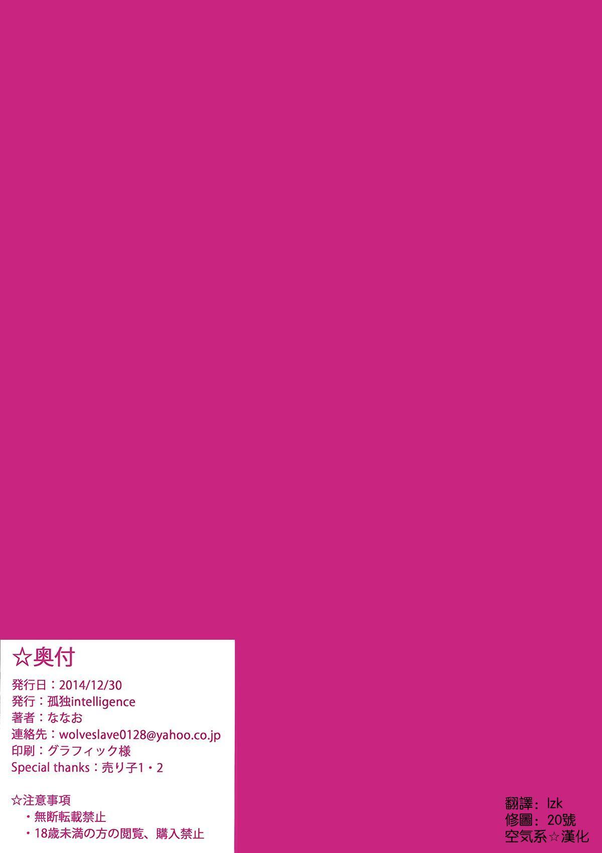 Isuzu no Hon 10
