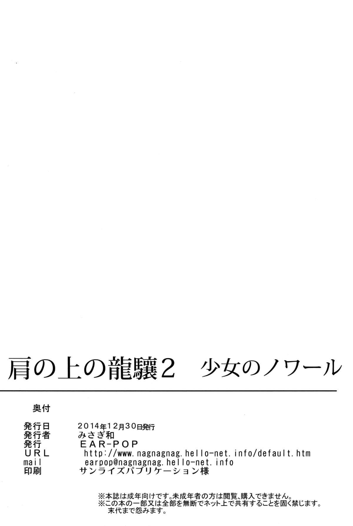 Kata no Ue no Ryuujou 2 - Shoujo no Noir 20